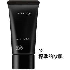 KATE(ケイト) ウォーターインオイルBB 02(標準的な肌) 30g Kanebo(カネボウ)