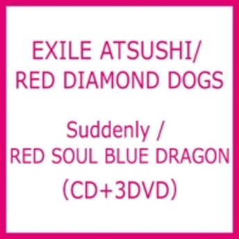 EXILE ATSUSHI/RED DIAMOND DOGS/Suddenly / Red Soul Blue Dragon (+3dvd)