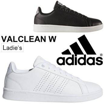 スニーカー レディース アディダス adidas VALCLEAN W バルクリーン/コートスタイル レザー 天然皮革 シューズ 女性用 B42136 BB9608/VALCLEAN W