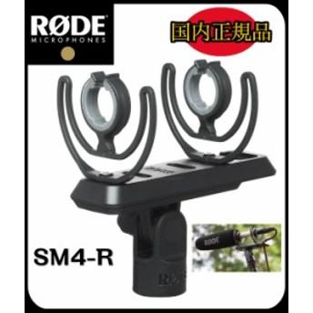 RODE(ロード) SM4R ガンマイク用ショックマウント SM4-R