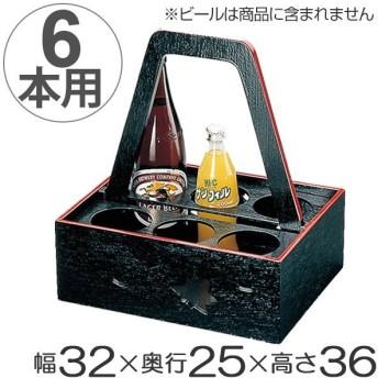 ビール運び 6本用 黒天朱 木製 瓶ビール ボトルキャリー 配膳 業務用 ( ビール 運び 用 6本 運ぶ )