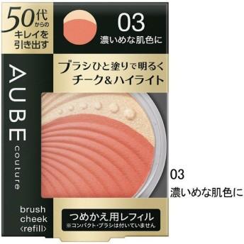 花王 AUBE couture(オーブクチュール) ブラシチーク ブラシチークつめかえ用レフィル 03 濃いめな肌色に 7g