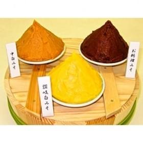 讃岐味噌3種(木桶入り)