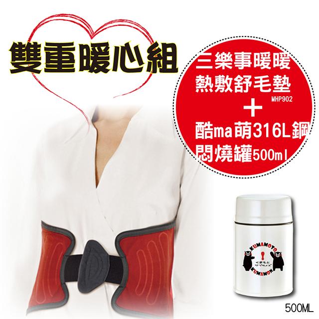 雙重暖心組 三樂事暖暖熱敷舒毛墊MHP902+酷ma萌316L鋼燜燒罐 500ml