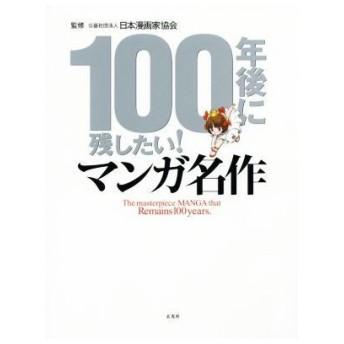 100年後に残したい!マンガ名作/日本漫画家協会(その他)