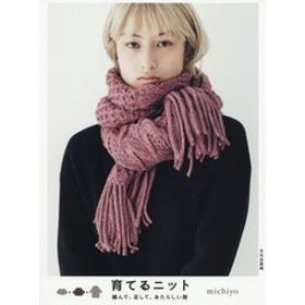 [書籍]/育てるニット 編んで、足して、あたらしい服/michiyo/著/NEOBK-2274060