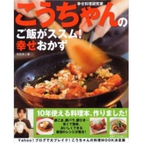 (ムック)こうちゃんのご飯がススム!幸せおかず―幸せ料理研究家_(別冊すてきな奥さん)