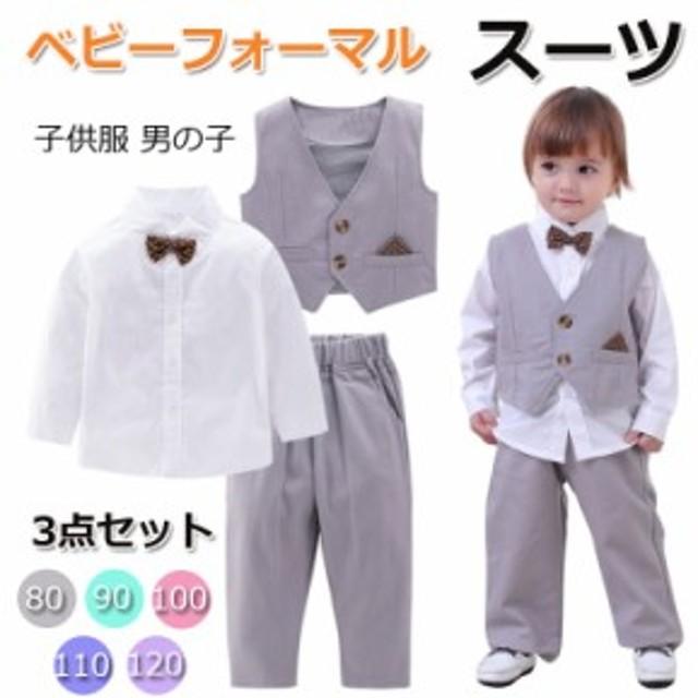 f78df8b94af5b 子供服 男の子 ベビーフォーマル スーツ タキシード 結婚式 誕生日 スーツ 3点セット ベビー
