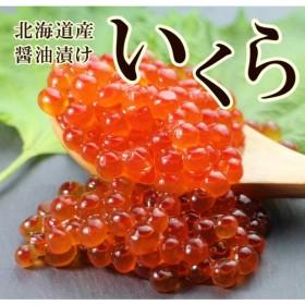 送料無料【北海道産 いくらの醤油漬け たっぷり 500g】鮭卵 国産 イクラ【冷凍】