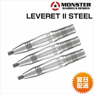 ダーツ バレル MONSTER モンスター LEVERET2 レベレット2 steel