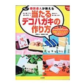 懸賞達人が教える当たるデコハガキの作り方/白夜書房(東京都)