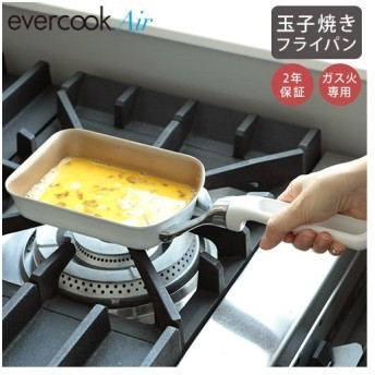 evercook Air ガス火玉子焼き フライパン ホワイト EFPTE13WH エバークック フライパン