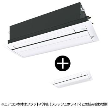 限定セット DAIKIN S63RCV Cシリーズ + 標準パネル(フレッシュホワイト)セット [天井埋込カセット形エアコン(主に20畳用)] 業務用エアコン