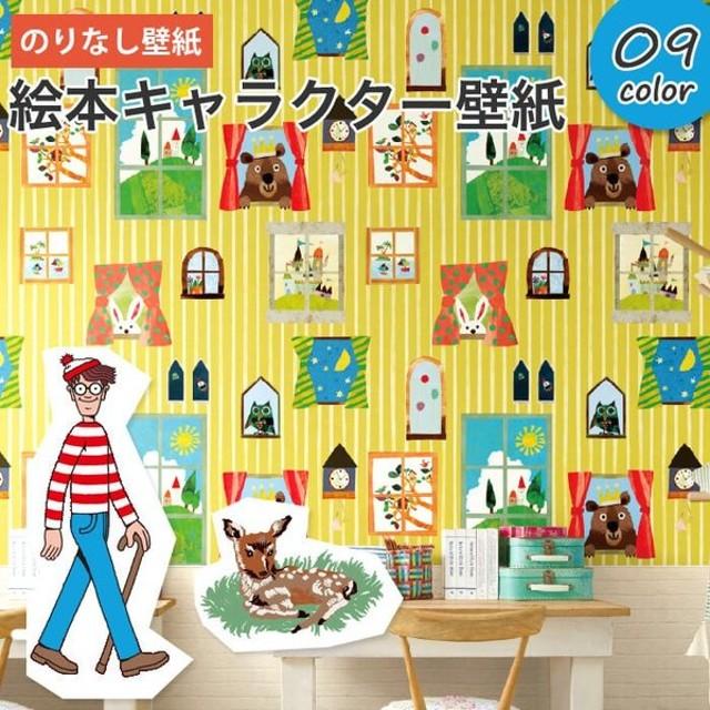 壁紙 くま コロボックル のりなし クロス 子ども部屋 壁紙張り替え DIY リフォーム 国産壁紙 賃貸 diy
