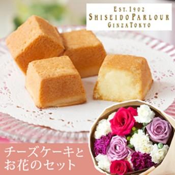 【最速で翌日配送対応】花束セット「資生堂パーラー チーズケーキ」