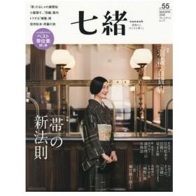 七緒  55 (プレジデントムック)/プレジデント社