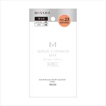 ミシャ Mクッションファンデーション マット No23(自然な肌色) レフィル