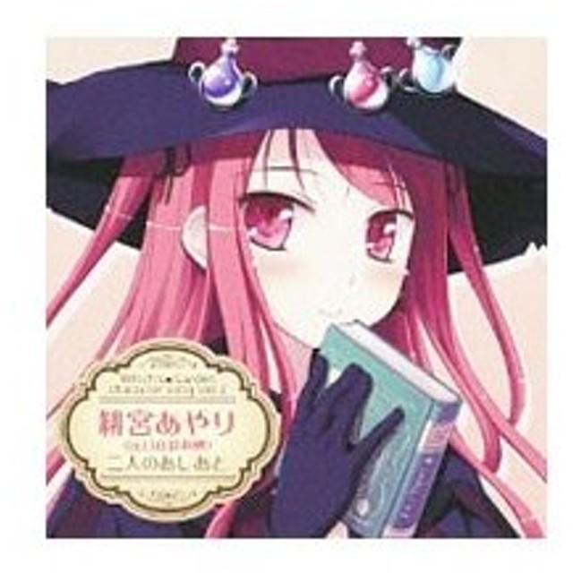 「ウィッチズガーデン」キャラクターソング vol.1〜二人のあしあと/緋宮あやり