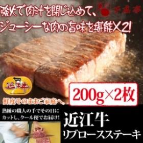 近江牛リブロースステーキ 200g×2枚 お肉ギフト のしOK