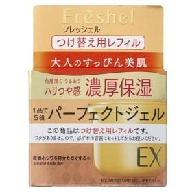 カネボウ フレッシェル アクアモイスチャージェル(EX)N つけ替え用レフィル×3個セット /フレッシェルN クリーム