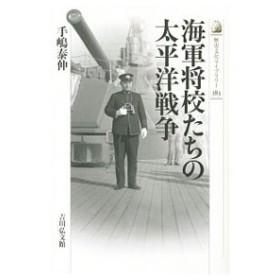 戦争と放送 読みなおす日本史/...