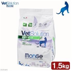 Vetsolution(ベットソリューション) 猫用 肥満サポート 1.5kg 関東当日便
