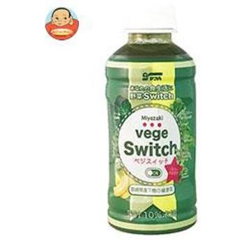 【送料無料】 サンA 宮崎Vege Swich(ベジスイッチ) 200mlペットボトル×24本入