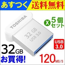 USBメモリ32GB 東芝 【5個セットお買得】【翌日配達】TOSHIBA USB3.0 TransMemory  R:120MB/s 超小型サイズ 海外パッケージ品