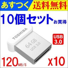 USBメモリ64GB 東芝 【10個セットお買得】【翌日配達】TOSHIBA USB3.0 TransMemory  R:120MB/s 超小型サイズ 海外パッケージ品