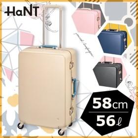 スーツケース キャスターストッパー 小型 Sサイズ フレーム エース HaNT 3泊〜5泊 ラミエンヌ 58cm 05632