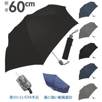 折りたたみ傘 通販 折りたたみ 傘 メンズ 軽量 シンプル 60cm 黒 ブラック 紳士傘 6本骨 パラソル かさ アンブレラ 折畳み傘 折り畳み傘 おりたたみかさ