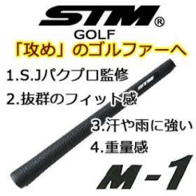 [メール便可能] STM Mシリーズ M-1  ゴルフグリップ [ウッド&アイアン] (GR-4) エスティ