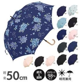 日傘 通販 長傘 レディース 遮光 遮熱 晴雨兼用 おしゃれ かわいい 婦人傘 50cm 8本骨 パラソル アンブレラ 手開き かさ ブランド ミクニ