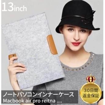 macbook air 13 pro retina 13 ケース インナーケース フェルトケース おしゃれ 送料無料