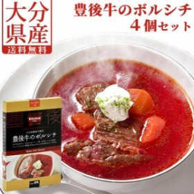 Oita成美 「大分県の素材を食べるスープ」 豊後牛のボルシチ×4個セット スープキッチン大分