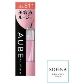 ソフィーナ オーブクチュール 美容液ルージュ BE811/ オーブクチュール 美容液口紅