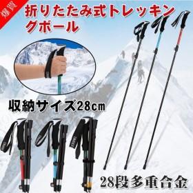 トレッキングポール ステッキ ストック 超軽量 登山杖 ウォーキング ストック アルミ製 登山用杖 男 女