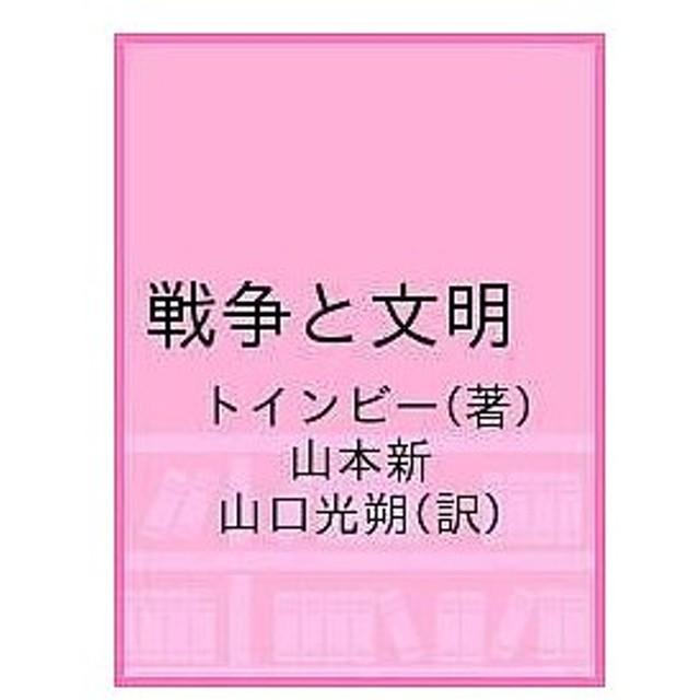 戦争と文明 / トインビー / 山本新 / 山口光朔