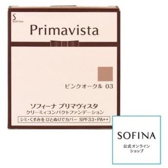 ソフィーナ プリマヴィスタ クリーミィコンパクトファンデーション PO03/ プリマ プリマヴィスタ ファンデーション クリームファンデーション -5才肌