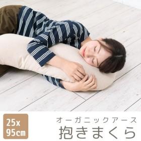 抱き枕 オーガニックアース 抱きまくら 25×95cm オーガニックコットン 綿100%