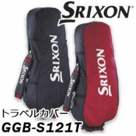 SRIXON スリクソン  キャディバッグ用トラベルカバー  GGB-S121T  ダンロップ DUNLOP ゴルフ