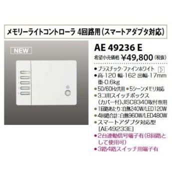 コイズミ照明 AE49236E ライトコントロ−ラ メモリーライトコントローラ 4回路用(スマートアダプタ対応) 白色