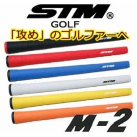 [メール便可能] STM Mシリーズ M-2  ゴルフグリップ [ウッド&アイアン] (GR-5) エスティエム