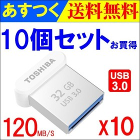 USBメモリ32GB 東芝 【10個セットお買得】【翌日配達】TOSHIBA USB3.0 TransMemory  R:120MB/s 超小型サイズ 海外パッケージ品