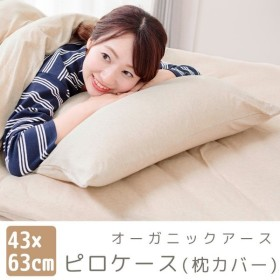 枕カバー オーガニックアース ピロケース 43×63cm用 枕 カバー まくら カバー ピローケース