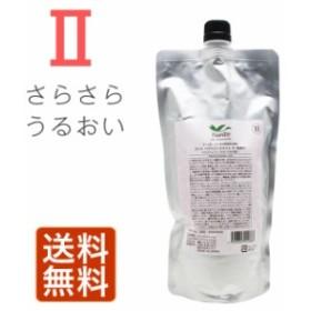 ★送料無料★デミ ユント ヘアトリートメント II 500g (詰替)