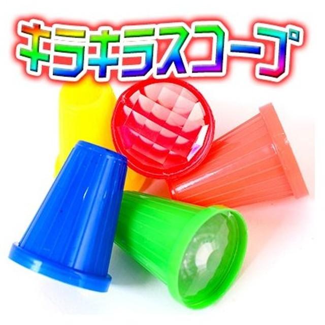 袋入 キラキラスコープ 50入 景品 おもちゃ 子ども会 220 17F06