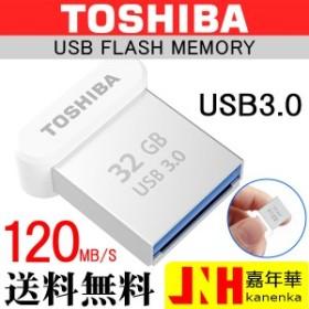 送料無料 USBメモリ32GB 東芝 TOSHIBA USB3.0 TransMemory  R:120MB/s 超小型サイズ 海外パッケージ品