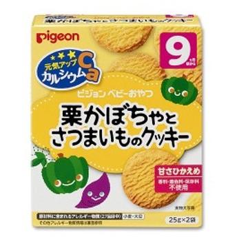 ピジョン)元気アップカルシウム 栗カボチャとさつまいものクッキー【ベビーフード】【セール】[西松屋]