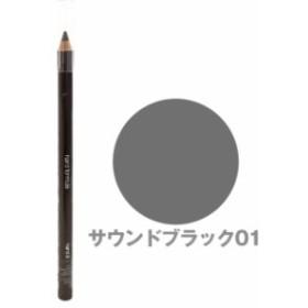 シュウウエムラ ハード フォーミュラ ハード9 (アイブローペンシル) 【サウンドブラック01】